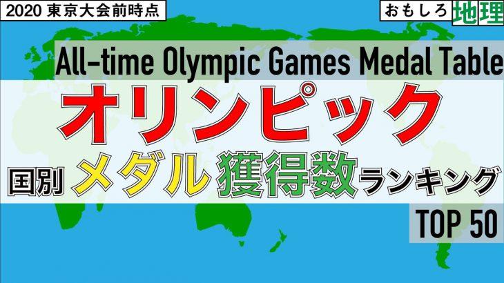 【オリンピック】「五輪国別メダル」ランキングTOP50 All-time Olympic Games medal table【TOKYO2020】