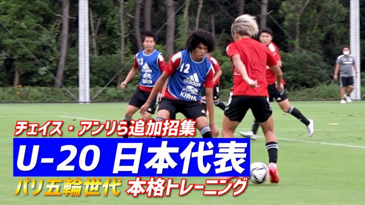 【U-20日本代表】内田篤人コーチも熱血指導!パリ五輪世代が猛練習