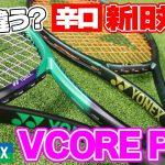 【テニス】これホントに後継機?ブイコアプロで新旧対決!VCORE PRO/YONEX(ヨネックス)〈ぬいさんぽ〉