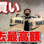 【サッカーVLOG】浦和レッズ西川選手に招待されてナイキ爆買いしてきた!