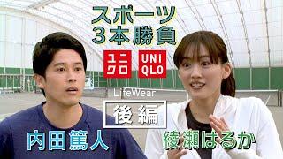 【後編】ユニクロSUW杯「綾瀬はるかVS内田篤人でスポーツ3本勝負! 」