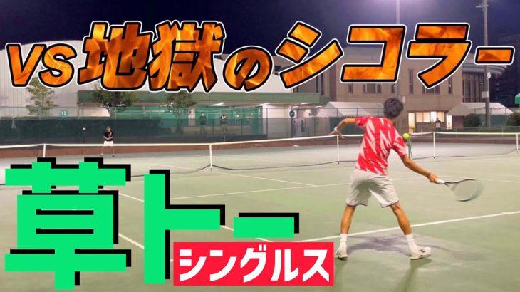 【VS地獄のシコラー!】草トーシングルスでてみた!【テニス】