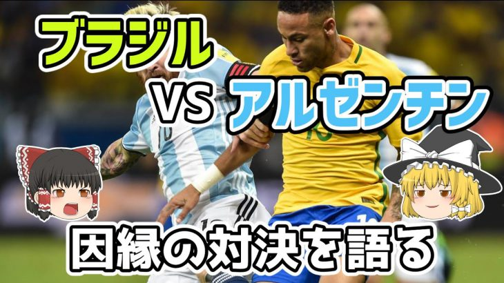 【ゆっくり解説】ブラジルVSアルゼンチン!因縁の対決を語る【サッカー】