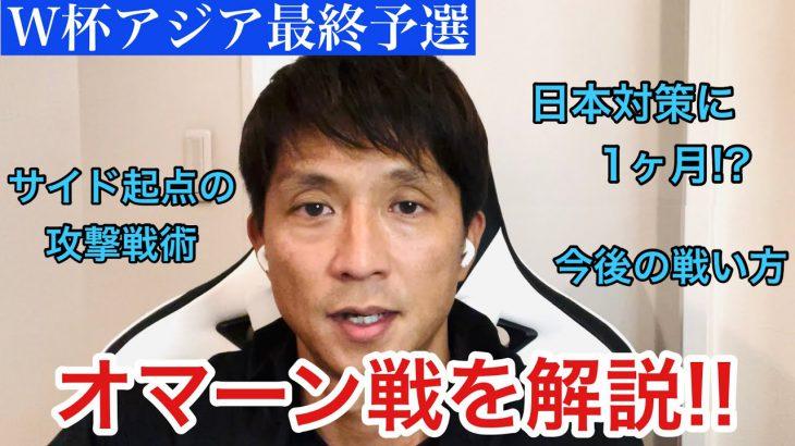 【速報】サッカー日本代表・W杯アジア最終予選「VSオマーン戦」を福西崇史が振り返る!!