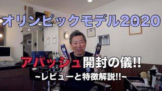 """【最新レビュー】Wahl 東京オリンピックモデル2020 """"誇"""" & """"侍"""""""