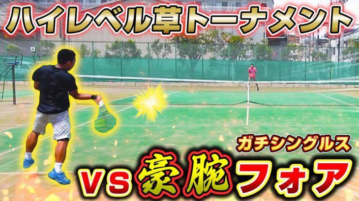 テニスYouTuber多数参戦草トー!いきなり破壊力のあるフォアの持ち主と対決!!【シングルス】【試合】【草トーナメント】【フォアハンド】