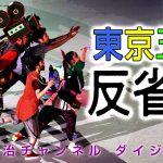東京オリンピックが示した日本の未来【 #国際政治ch ダイジェスト】