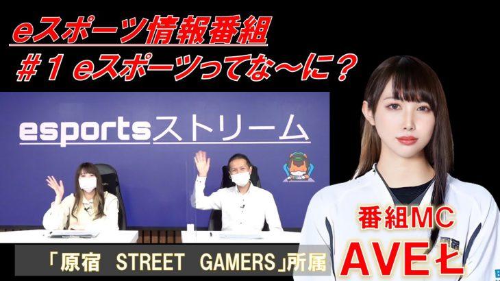 esportsストリーム「#1 eスポーツってな~に?」 eスポーツ・新コンテンツ創出課 群馬県