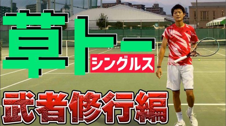 【シングルス初陣!】草トー出てみたin江坂!【テニス】