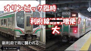 【ゆっくり鉄道旅】オリンピックで増便された利府線に乗車!