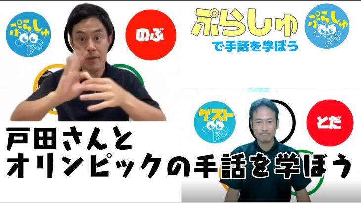 【キャッチボール!?】戸田さんとオリンピックの手話を学ぼう!