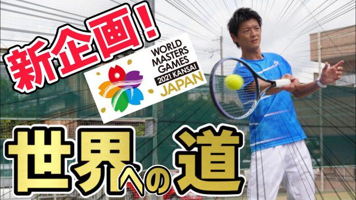 【シングルスガチ練!】ともやん世界への道!【テニス】