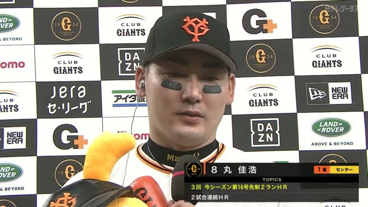 【巨人・丸】今日も◎先制弾で決勝弾な本塁打