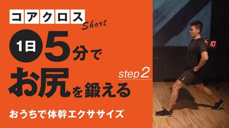 コナミスポーツクラブオリジナル 体幹エクササイズ 【コアクロス お尻の運動②】