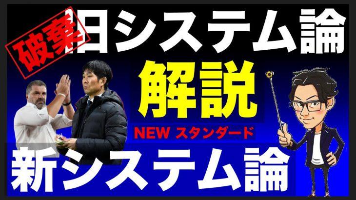 """日本サッカー弱体化の大要因""""旧システム論""""と今後のスタンダード""""新システム論""""解説"""