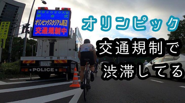 ロードバイク  オリンピックで交通規制かかり過ぎて渋滞しまくり
