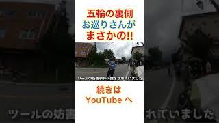五輪の裏側でほのぼのお巡りさん☺️✨優しい世界😊✨東京オリンピックロードレース ロードバイク