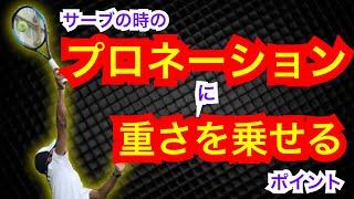【テニススロー動画】サーブのプロネーションに重さをプラスするポイント