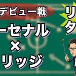 """""""冨安デビュー戦""""アーセナル×ノリッジ【リアルタイム分析】"""