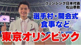【東京オリンピック】きょうちゃんが実際に体験してきたことを皆さんに伝えます!フェンシング日本代表