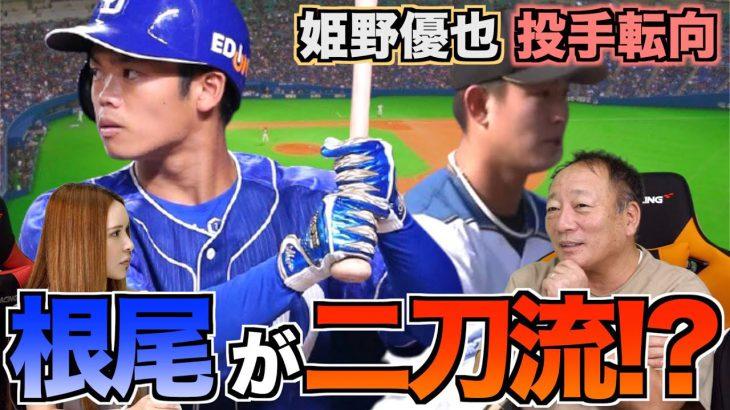 【中日根尾が投手に転向か!?】日本ハム姫野が154キロ!実は日本ハムの2軍が今熱い理由【プロ野球ニュース】