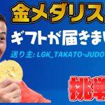 東京オリンピック金メダリストからの挑戦状がきた!【フォートナイト】