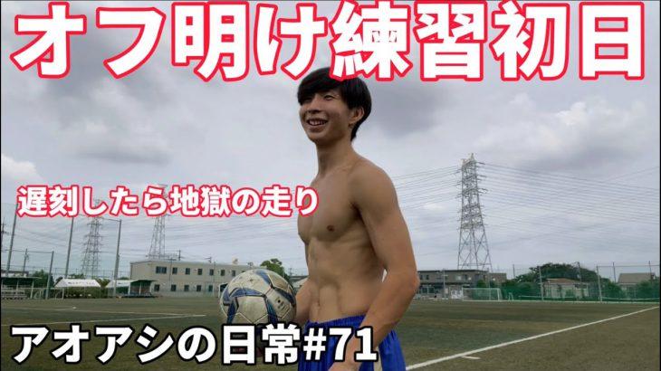サッカー漫画【アオアシ】のトレーニングを行い、主人公の青井葦人を目指す物語#71