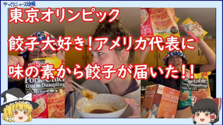 【海外の反応】東京オリンピックの餃子大好き選手に味の素から餃子が届く!【ゆっくりニュース速報】
