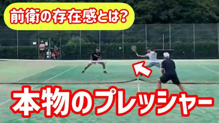 【良いミス=仕事をした!で良い】テニス 相手が前に出てくると、完全に後衛任せ…になる人いませんか?