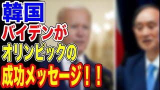 🇰🇷バイデンのオリンピック成功のメッセージに韓国がいちゃもん!…【韓国ニュース:韓国の反応】