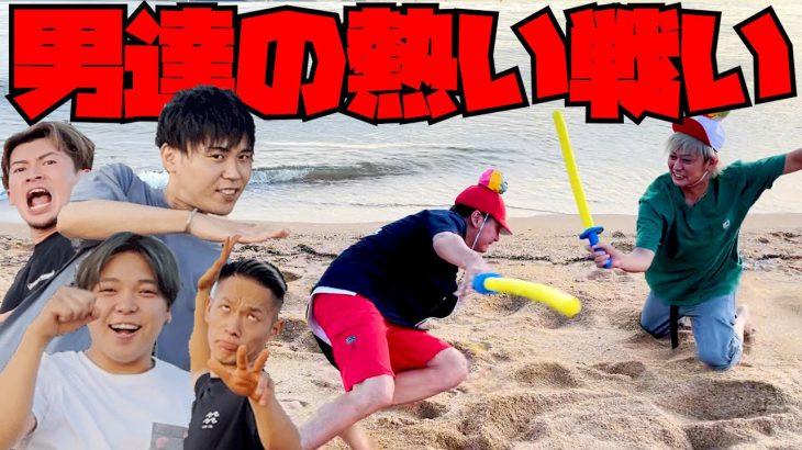 【決闘】ビーチで3本勝負をしたらオリンピックより熱い戦いがそこにはあった!?