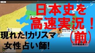 日本の歴史をスポーツ風に実況しました(前半)【日本史】