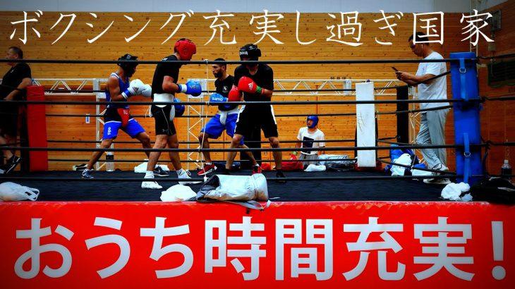 「強豪御一行」ウズベキスタン・ボクシングチーム(オリンピック事前合宿)