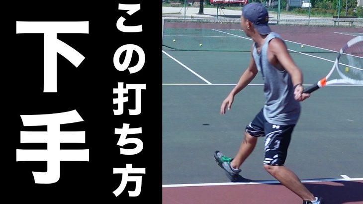 【テニス】この打ち方してる人、要注意【二刀流フォア】【初心者】