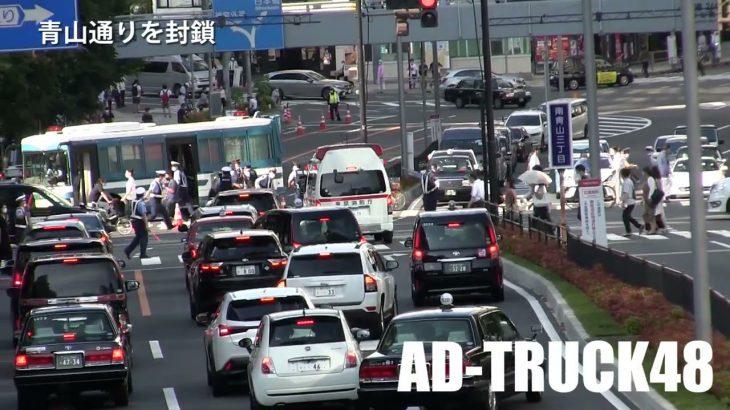 東京オリンピック開催日、交通規制された青山通りを緊急走行する救急車に道を開ける機動隊バス!人命優先
