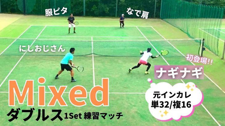 【テニス】ミックスダブルス 初登場 ナギナギ!!またまたつよかわ女子参戦で熱い展開に!!!