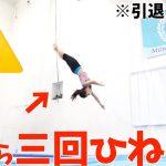 【新記録挑戦】元体操オリンピック選手が現役時代に出来なかった三回転ひねりに挑戦した結果・・・