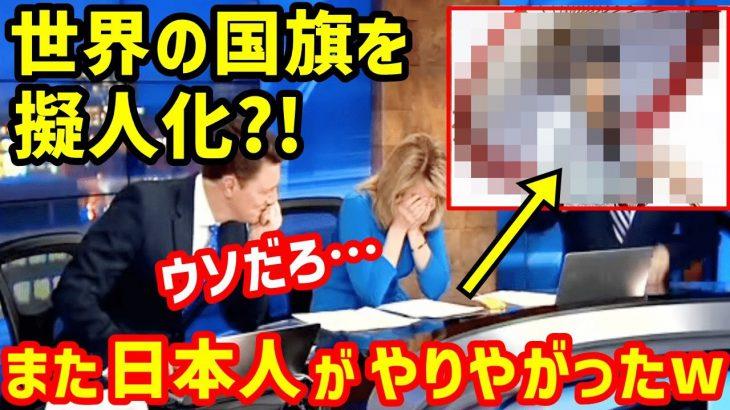 【海外の反応】オリンピックで再注目!日本人作の世界の国旗の擬人化が「かっこよすぎ!」「さすが日本だw」と話題に!【日本と世界の気になる話題】