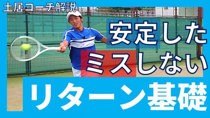 【安定】絶対にミスをしないリターンの極意【テニス】