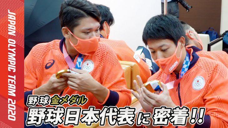 【メダリストに密着】豪華メンバーが勢揃い!野球日本代表 侍ジャパン