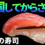 """【海外の反応】東京オリンピックで帰国した外国人が日本の""""寿司""""に一言申す!"""