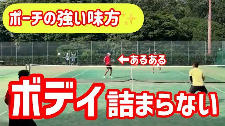 【バックボレーポーチは、これを覚えたい!】テニス リターンがボディに来ても慌てない!捌き方は肘がポイント