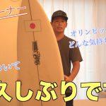 【大原洋人】オリンピックへの心境、サーフボード紹介あり!