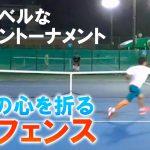 相手の心を折るデフェンダーと決勝戦【テニス】【どくてに】