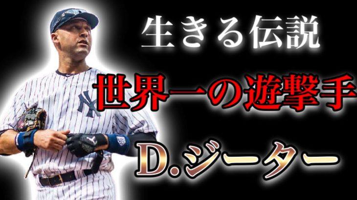 【プロ野球】強烈なキャプテンシーを発揮した伝説のメジャーリーガーの物語  Ⅱ  デレク・ジーター