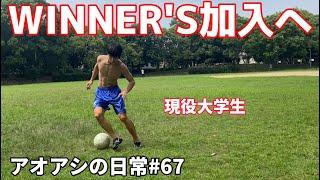 サッカー漫画【アオアシ】のトレーニングを行い、主人公の青井葦人を目指す物語#67