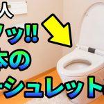 【海外の反応】東京オリンピックで来日した外国人選手が日本のウォシュレットを使った結果トンデモナイ事にww