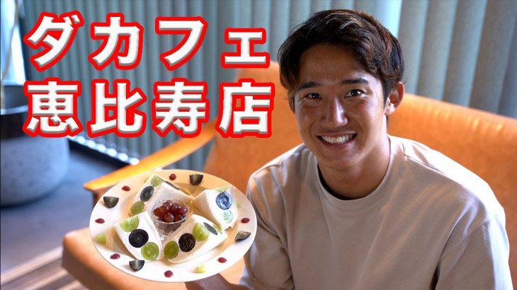 水球オリンピック選手が人気のカフェで食レポ!