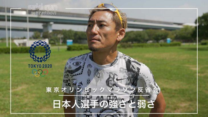 東京オリンピックマラソンを観て感じた日本人の弱点とキプチョゲの強さ