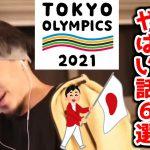 【ひろゆき】東京オリンピックのヤバイ裏話まとめ【東京五輪 切り抜き 論破】